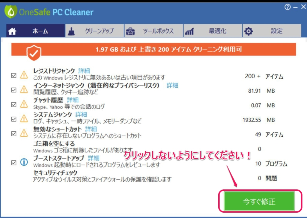 onesafe pc cleaner 購入