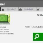 【偽警告】PC Cleaner(ピーシ―クリーナー)のアンインストール削除方法