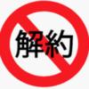 【偽警告】ソフト クレジットカード請求の解約方法について