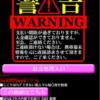 【簡単】スマホ向けワンクリック請求画面の削除方法